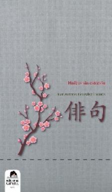 Juan Antonio González Fuentes: Haikus sin estación (Ediciones Carena, 2010)